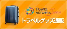 旅ネットジャパン トラベルグッズ通販