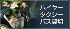 ハイヤー・タクシー・バス貸切