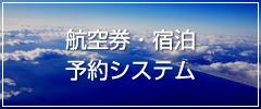 航空券・宿泊予約システム